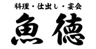 魚徳(うおとく)